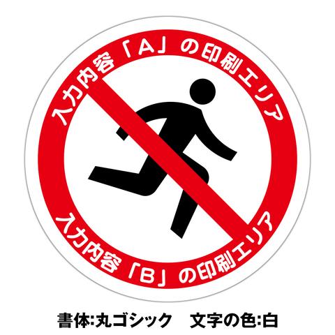 文字印刷対応 走るな/かけ込み禁止ステッカー