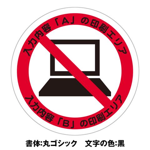電子機器使用禁止ステッカー・文字印刷 5枚組