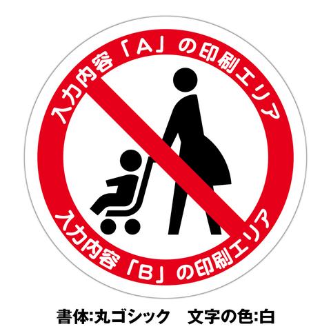 文字印刷対応 ベビーカー使用禁止ステッカー