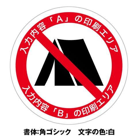 キャンプ禁止ステッカー・文字印刷 5枚組
