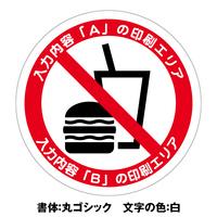 文字印刷対応 飲食禁止ステッカー