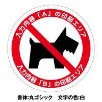 文字印刷対応 ペット持ち込み禁止ステッカー