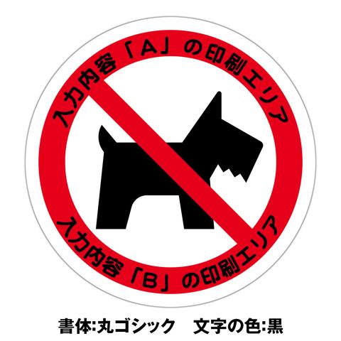 ペット持ち込み禁止ステッカー・文字印刷 5枚組