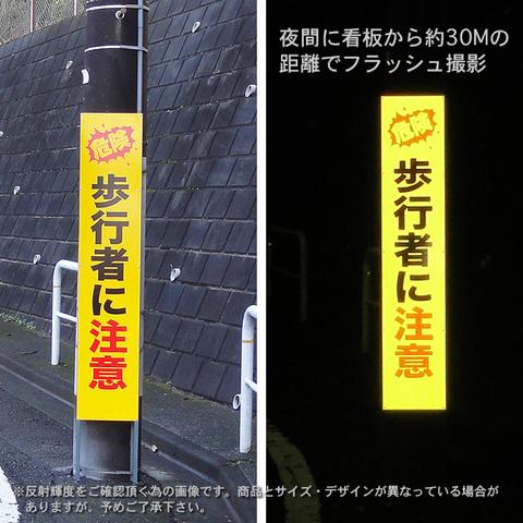 反射看板・30型 R02 警告!!この周辺は○の条例により自転車の