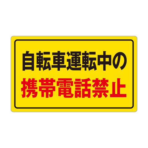 防犯マグネット 自転車運転中の携帯電話禁止