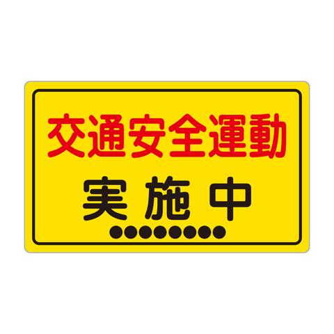 名入れ対応・交通安全運動実施中