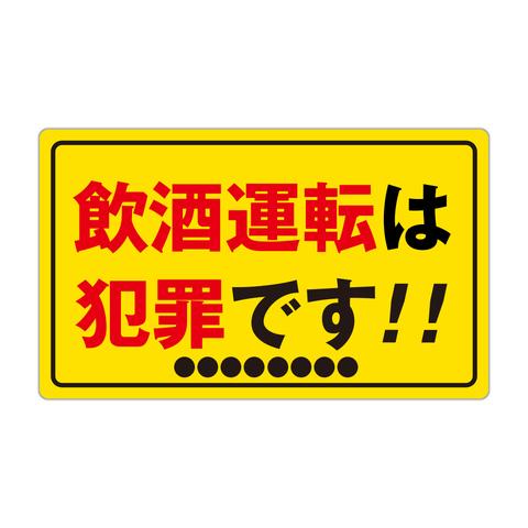 名入れ対応・飲酒運転は犯罪です!!