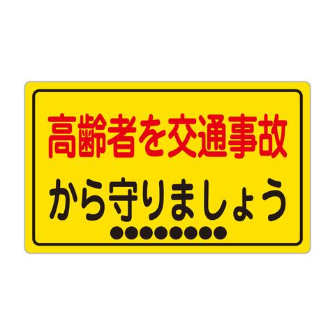 名入れ対応・高齢者を交通事故から守りましょう