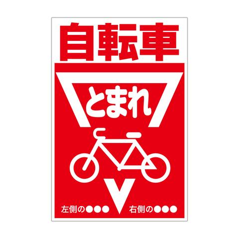 路面表示ステッカー 自転車とまれ