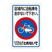 路面表示ステッカー 区域内に自転車をおかないで下さい。