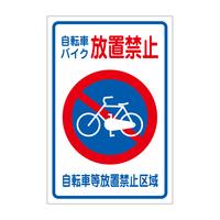路面表示ステッカー 自転車バイク放置禁止