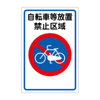 路面表示ステッカー 自転車等放置禁止区域