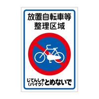 路面表示ステッカー 放置自転車等整理区域