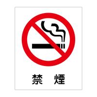 路面表示ステッカー 禁煙