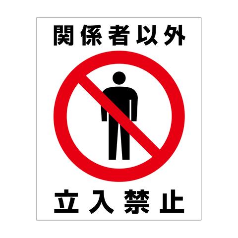 路面表示ステッカー 関係者以外立入禁止