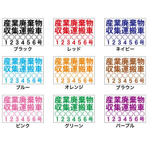 産廃マグネット 委託用 角ゴシック 小 文字9色