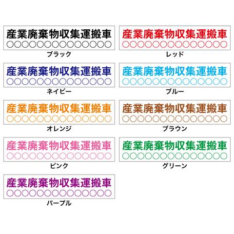 産廃マグネット 自社用 角ゴシック 大 文字9色