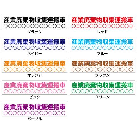 産廃マグネット 自社用(丸ゴシック・大)文字