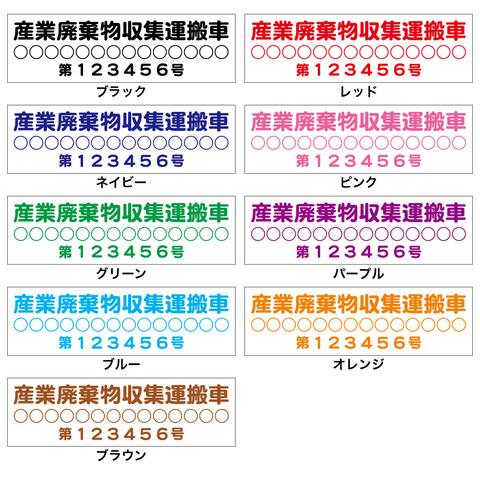 産廃マグネット 委託用 丸ゴシック 大 文字9色