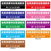 産廃マグネット 委託用(丸ゴシック・大)下地
