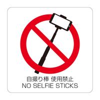 自撮り棒使用禁止 NO SELFIE STICKS 高耐候性ステッカー 150X150mm
