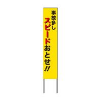 反射看板・30型 事故多しスピードおとせ!!