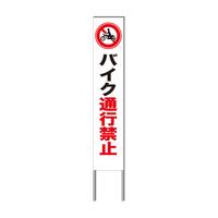 反射看板・30型 バイク通行禁止