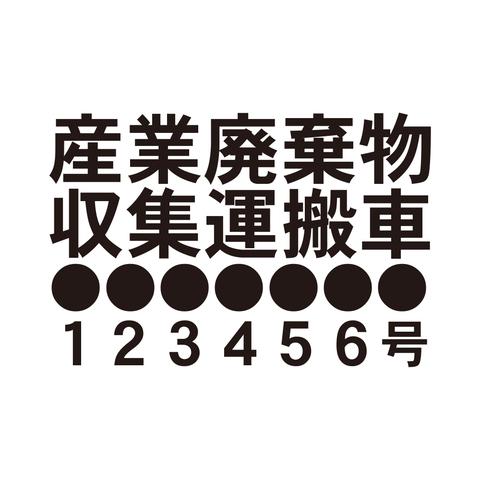 産廃カッティングシート 委託用(角ゴシック・