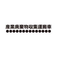 産廃カッティングシート 自社用(丸ゴシック・