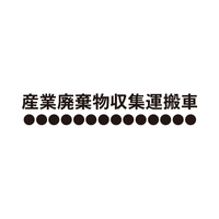 産廃カッティングシート 自社用(角ゴシック・