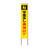 反射看板・30型 学童多し最徐行!!
