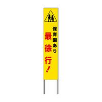 反射看板・30型 保育園あり最徐行!!