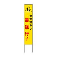 反射看板・30型 保育所あり最徐行!!