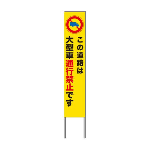 反射看板・30型 この道路は大型車通行禁止です
