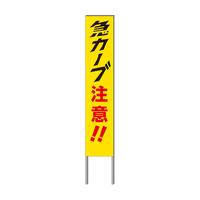 反射看板・30型 急カーブ注意!!