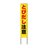反射看板・30型 とびだし注意!!