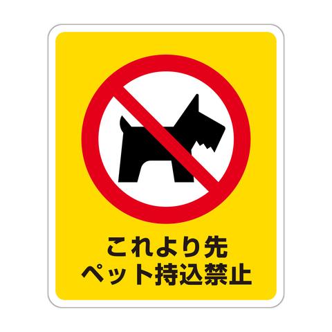 路面表示ステッカー これより先ペット持込禁止