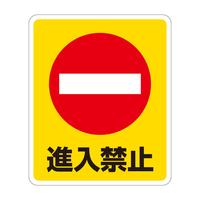路面表示ステッカー 進入禁止