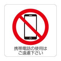 携帯電話の使用はご遠慮下さい 高耐候性ステッカー 150X150mm