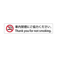 車内禁煙にご協力ください。 Thank you for not smoking. 高耐候性ステッカー 30X150mm ヨコ型