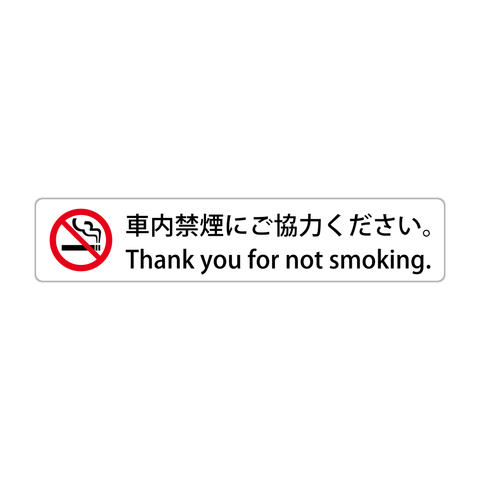 車内禁煙にご協力ください。 Thank you for not smoking. 高耐候性ステッカー L:60X300mm ヨコ型