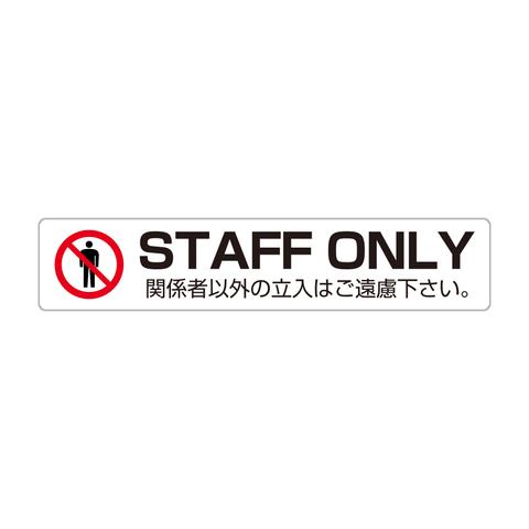 STAFF ONLY 関係者以外の立入はご遠慮下さい。 高耐候性ステッカー L:60X300mm ヨコ型