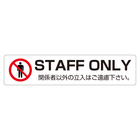 STAFF ONLY 関係者以外の立入はご遠慮下さい。 高耐候性ステッカー M:45X200mm ヨコ型