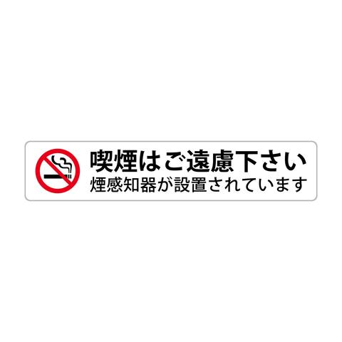 喫煙はご遠慮下さい 煙感知器が設置されています 高耐候性ステッカー L:60X300mm ヨコ型