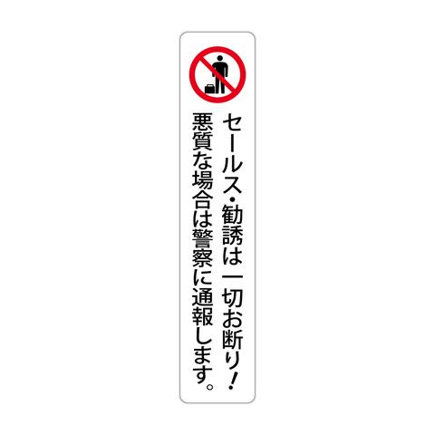 セールス・勧誘は一切お断り! 悪質な場合は警察に通報します。 高耐候性ステッカー 150X30mm タテ型