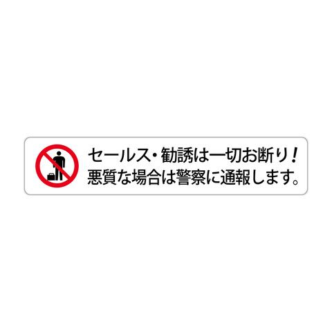 セールス・勧誘は一切お断り! 悪質な場合は警察に通報します。 高耐候性ステッカー 30X150mm ヨコ型