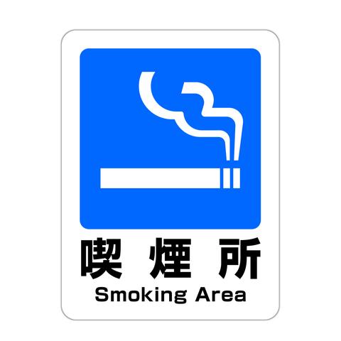 喫煙所 案内表示 高耐候性ステッカー 120X160mm