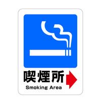 喫煙所 案内表示 右矢印 高耐候性ステッカー 120X160mm