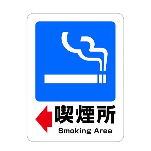 喫煙所 案内表示 左矢印 高耐候性ステッカー 120X160mm