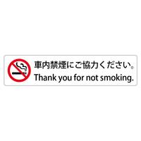 車内禁煙にご協力ください。 Thank you for not smoking. 高耐候性ステッカー M:45X200mm ヨコ型